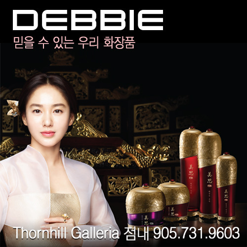KOREA COSMETICS OF CANADA NO.1  DEBBIE01