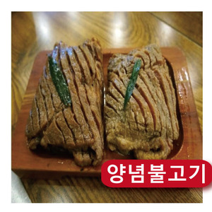 MARINATED BULGOGI MEAT 양념 불고기 1LB   MP479